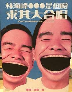林海峰是但噏3隻DVD