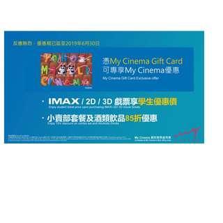 My Cinema 禮蜜卡 學生價購買成人票