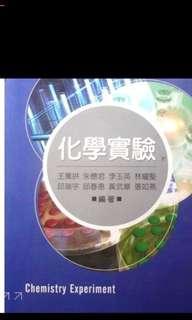 🚚 化學實驗 課本 教科書 #我要賣課本