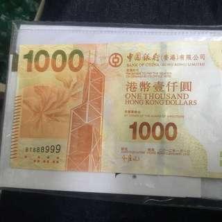 香港鈔票 雙豹子號 888999