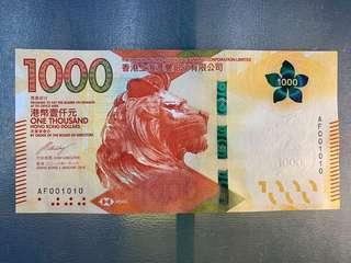 2018 HSBC $1000 AF001010 Binary S/N