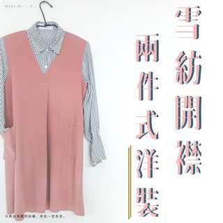 🚚 【現貨】雪紡開襟兩件式洋裝|女裝【別因金額而畏懼啊!來個以物易物如何?】