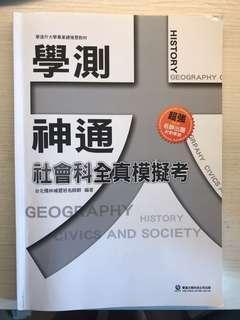 🚚 (送隨身讀)學測社會科模擬考題+考前社會科危機解密