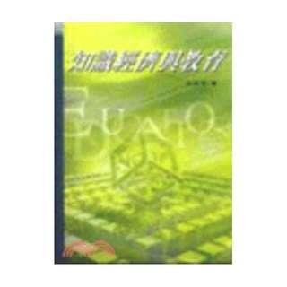 🚚 《知識經濟與教育》ISBN:9571127442│五南│王如哲 #我要賣課本!