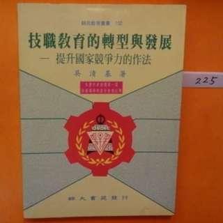 🚚 技藝教育的轉型與發展-提升國家競爭力的作法 ISBN13:9789574960347 出版社:師大書苑 作者:吳清基  #我要賣課本!