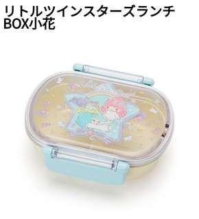 萌貓小店 日本直送-日本 Sanrio little twin stars 餐盒 (限量款) リトルツインスターズランチBOX小花