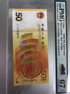 70週年紀念幣,67分,送平郵或平日黃大仙港鐵站