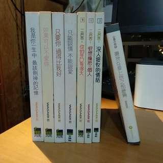 8本 wasabi 小說