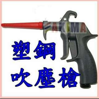 🚚 槍型塑鋼吹塵槍