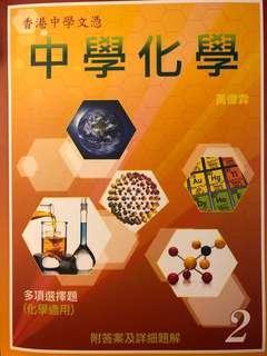 HKDSE 化學MC練習 (附詳細答案)