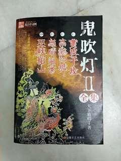 Chinese Book 鬼吹燈 2 全集