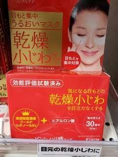 日本藥妝 肌美精 eye mask 眼膜