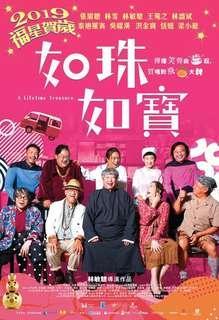 如珠如寶 poster (全新)