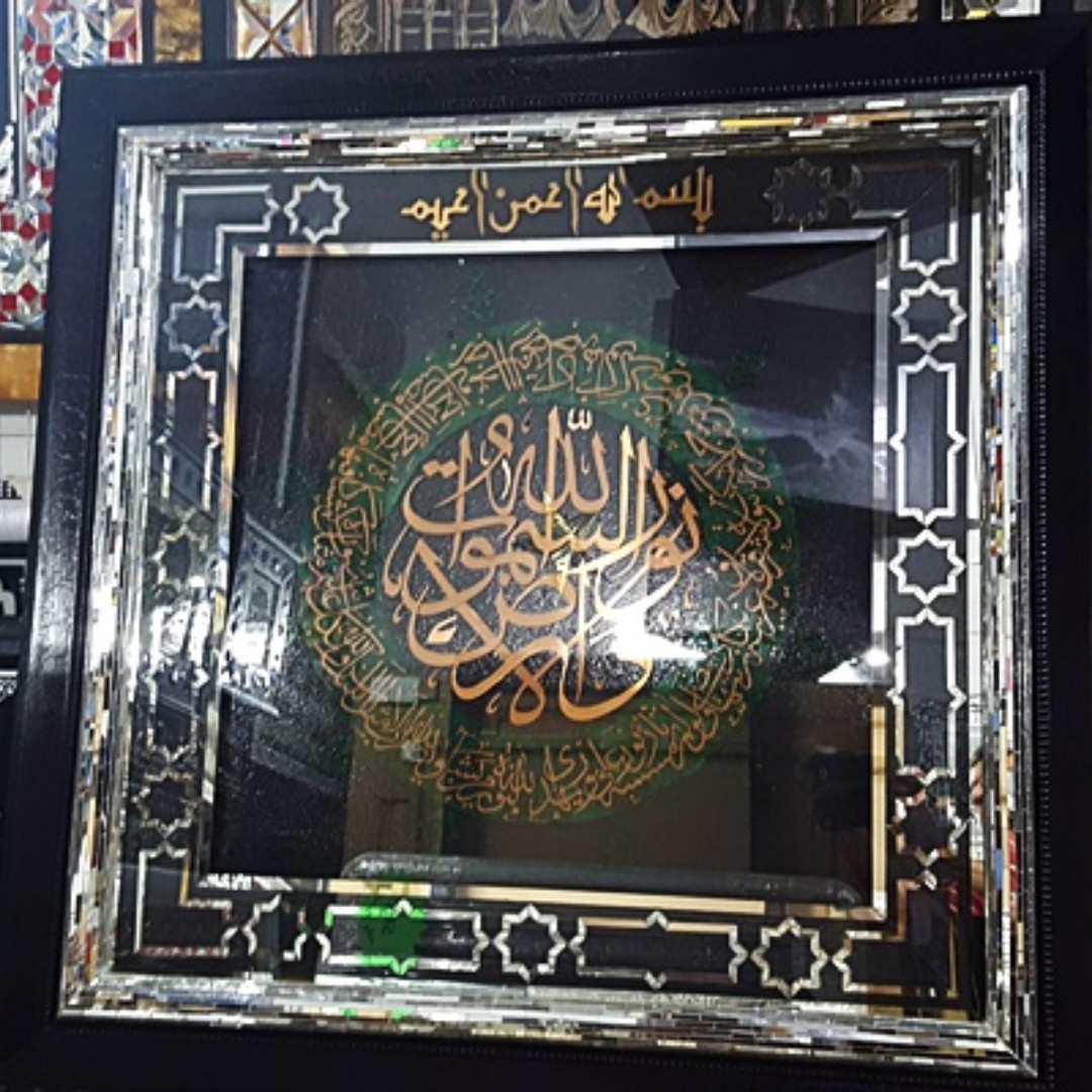 Surah An Nur Furniture Home Decor Others On Carousell