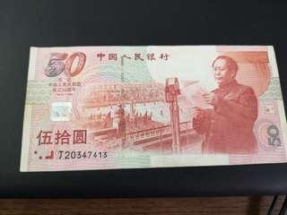 中華人民共和國成立五十週年五十元
