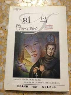 The Thorn Birds 刺鸟