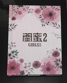 🚚 《閨蜜2》電影官方紀念筆記本