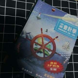 中級會計學 理論與應用 全一冊 証業出版 華泰文化 #開學季