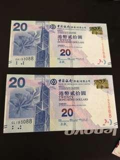 中銀$20兩張直版同no.193088