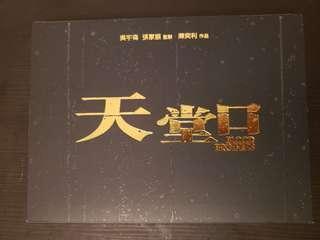 天堂口 DVD