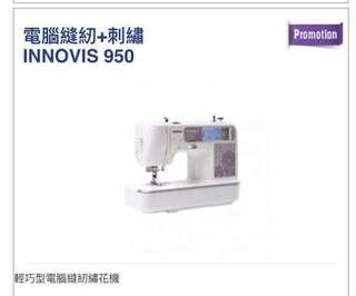 Brother innovis 950 刺繡衣車