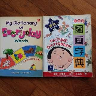 Kids Chinese Dictionary
