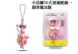 Magical Angel Creamy Mami 小忌廉3D八達通配飾 – 甜美魔法版 每個 $220 一套 $420