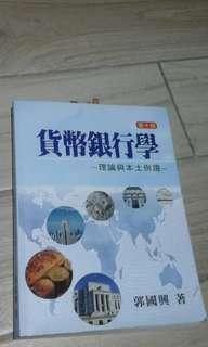 教科書#我要賣課本☺銀行貨幣學