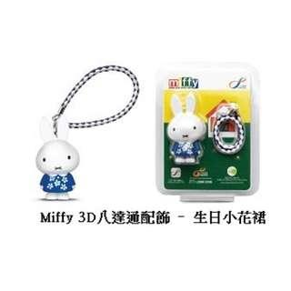 Miffy 3D八達通配飾 – 生日小花裙版