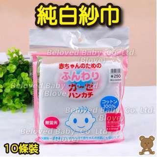Blove 嬰兒餵奶巾 喂奶巾口水巾手巾洗面巾 無圖案白紗巾 白色紗巾 純白紗巾(雙層,10條) #ZFDB01