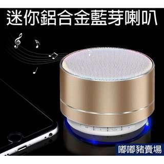 🚚 迷你高品質藍芽喇叭 可插sd卡 bluetooth horn speaker