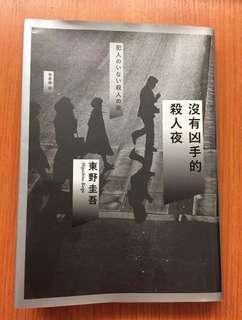 沒有凶手的殺人夜 東野圭吾 小說 散文