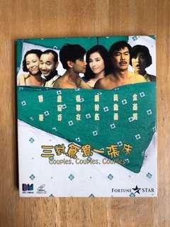 三對鴛鴦一張床VCD