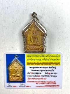 Khun Paen 2515 Amulet
