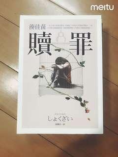 🚚 日本小說
