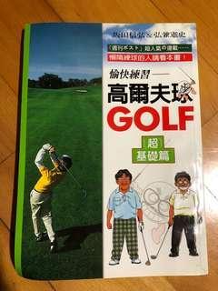 高爾夫球Golf 超基礎篇