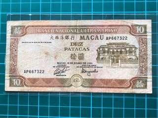 1991 Macau 10 Patacas banknote