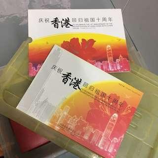 香港回歸十年郵品套摺
