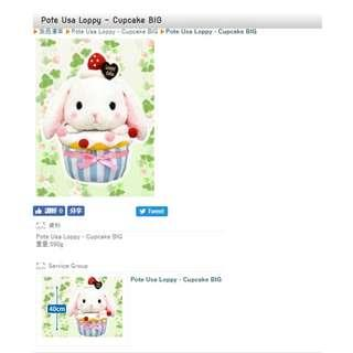 Amuse Loppy兔 Toreba 40cm 杯子蛋糕款
