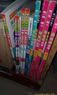 🚚 國小參考書#我要賣課本