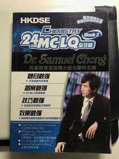 HKDSE CHEM Chemistry 參考書