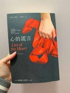 🚚 心的謊言 Lies of the heart