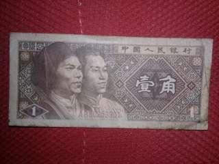 "Duit kertas lama ""1sen""china yuan"