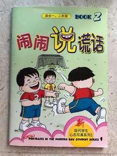 Nao Nao  P1 & 2 Book 2