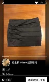 🚚 Miss o 性感短裙