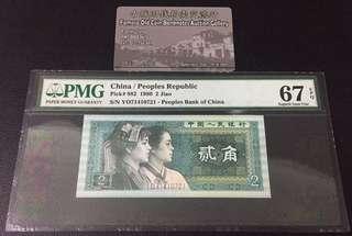 1980 China 1 角