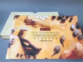 🚚 (Used Reference) Eu Yan Sang - Chinese Herbs and Medicines 余仁生中国药草专集