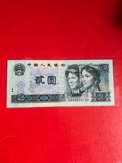 人民幣80年2圓:綠鑽冠號,AQ