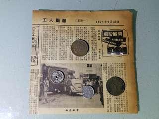 1971年剪報,交通意外,利蘭獅子頭,老香港懷舊刊物