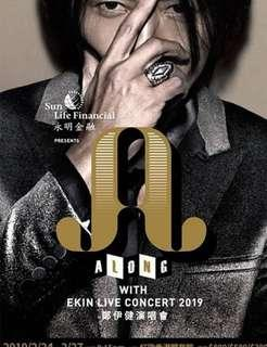 鄭伊健 ALONG WITH EKIN 演唱會 2019